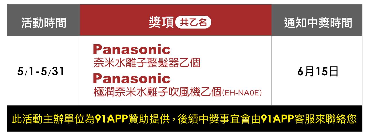 https://tw.91app.com/act/210419_hilifexPanasonic/images/p01.png